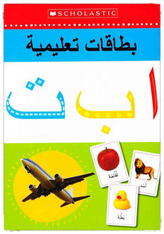 Picture of ARABIC ALPHABET FLASHCARDS