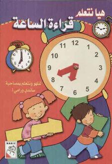 هيا نتعلم قراءة الساعة