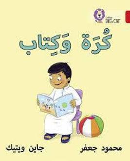 Picture of كرة وكتاب