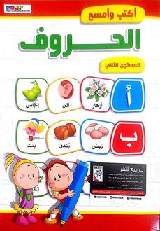 Picture of اكتب و امسح الحروف المستوى الثاني