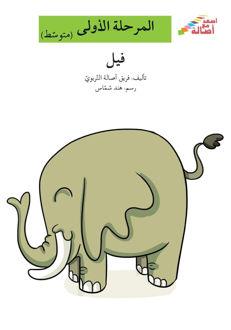 المرحلة الاولى  متوسط - فيل