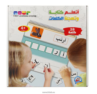 Picture of اتعلم كتابة وتهجئة الكلمات