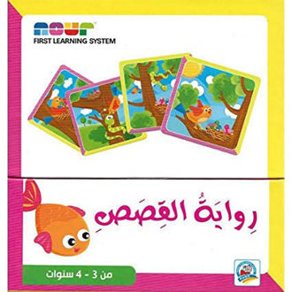 Picture of رواية القصص 1