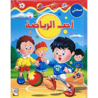 Picture of صحتي - احب الرياضة