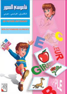 Picture of قاموسي المصور - انكليزي - فرنسي - عربي