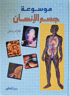 Picture of موسوعة جسم الانسان