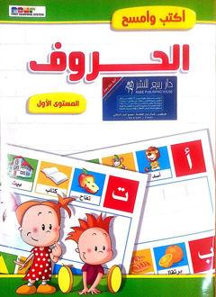 Picture of اكتب و امسح الحروف المستوى الاول