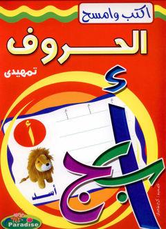 Picture of اكتب و امسح الحروف تمهيدي