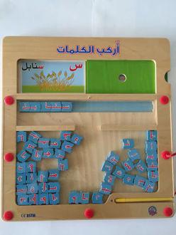 Picture of اركب الكلمات