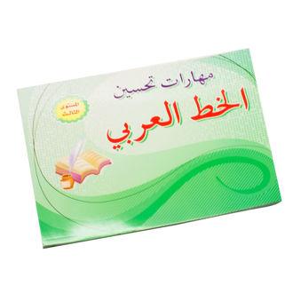 Picture of مهارات تحسين الخط العربي Level 1