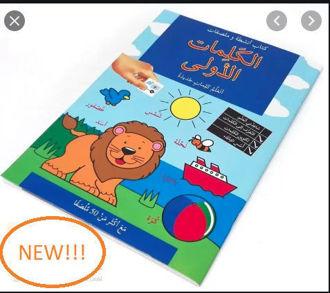 Picture of الكلمات الأولى Activity book