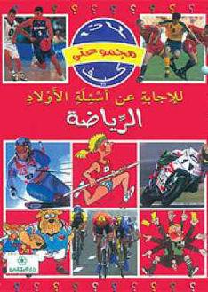 Picture of الرياضة