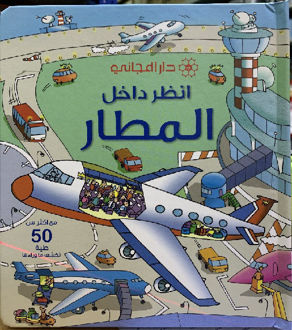 Picture of أنظر داخل المطار