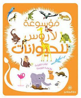 Picture of موسوعة لاروس للحيوانات