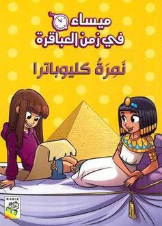Picture of ميساء في زمن العباقرة نمرة كليوباترا