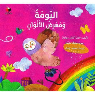 Picture of البومة و معرض الألوان