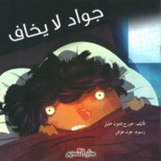 Picture of جواد لا يخاف