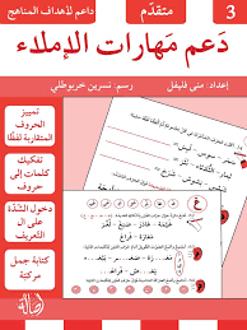 Picture of دعم مهارات الأملاء متقدم 3