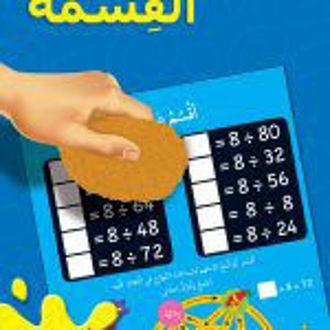 Picture of اتعلم أتمرن و أمرح القسمة