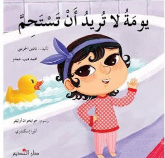 Picture of يومة لا تريد أن تستحم