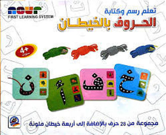 Picture of تعلم رسم وحياكة الحروف بالخيطان Learn to Draw and Write the letters with sewing