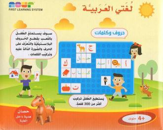 Picture of لغتي العربية - حروف وكلمات