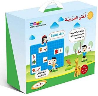 Picture of لغتي العربية - حرف وصورة