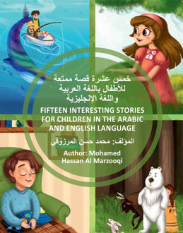 Picture of Fifteen Interesting Stories For Children in the Arabic and English