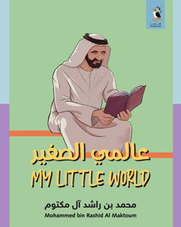 Picture of My Little World - English version