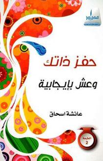 Picture of حفز ذاتك وعش بإيجابية