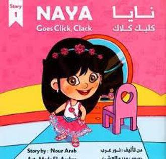 Picture of Naya click clack نايا كليك كلاك