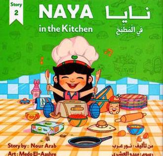 Picture of Naya in the Kitchen نايا في المطبخ