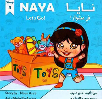 Picture of Naya let's go نايا في مشوار