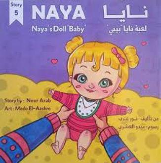 Picture of Naya's Doll Baby لعبة نايا بيبي