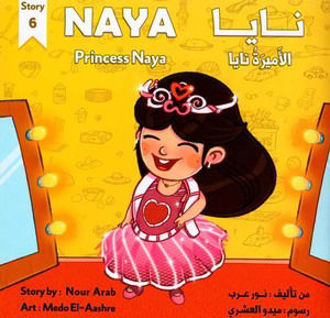 Picture of Princess Naya الأميرة نايا