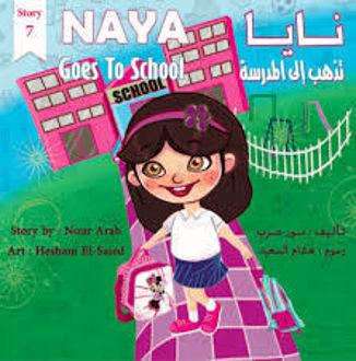 Picture of Naya goes to school نايا تذهب الى المدرسة